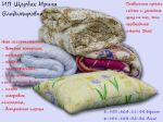 матрасы, подушки, кпб, одеяла и полотенца от производителя