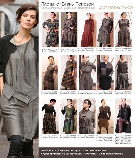 Женская одежда оптом дизайнерская в москве