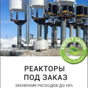 Реакторное оборудование(Токоограничивающие реакторы, Фильтровые реакторы, Шунтирующие реакторы, Компенсирующие реакторы, Демпфирующие реакторы, Сухие заземляющие реакторы);