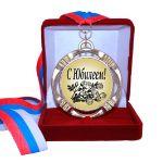 Комплект - футляр бархат + медаль С юбилеем!