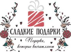 Сладкие подарки 96 — букеты и торты из суфле и мармелада оптом