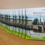 """Книга Галины Подольской о Добре и Человечности"""""""