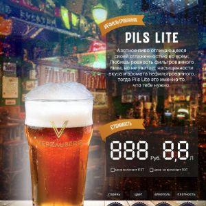 Азотное пиво отличающееся своей сглаженностью во всем. Любишь ровность фильтрованного пива, но не хватает насыщенности вкуса и аромата нефильтрованного, тогда Pils Lite это именно то что тебе нужно  Характеристики Горечь15 IBU Алкоголь3,8 % Плотность