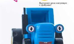 Игрушки из дерева Синий трактор