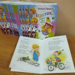 Найдите новых друзей в книге Наталии Реморенко