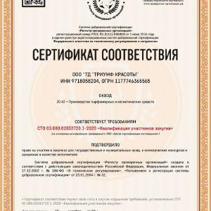 Сертификат соответствия СТО. Надежный поставщик.