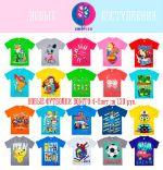 Футболки детские BONITO 4-8 лет