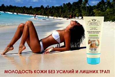 PLANETA ORGANICA (Планета Органика) Dead Sea Naturals Подтягивающий крем для тела