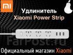 Сетевой фильтр-удлинитель Xiaomi Power Strip (3 розетки + 3 USB)