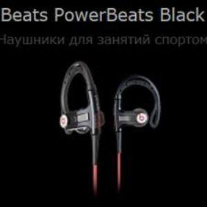 Monster Beats PowerBeats .