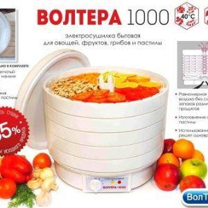 Электросушилка для фруктов,овощей Волтера 1000 Люкс.      Сушилка для овощей и фруктов может иметь разное количество поддонов и сушить разное количество овощей, фруктов, грибов и трав