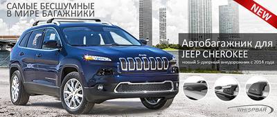 Новинка! Автобагажники Whispbar Jeep Cherokee
