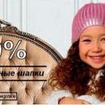 -20% на модные шапки Dan&Dani