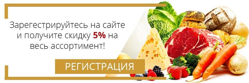 При регистрации на сайте получите скидку 5% на все товары!