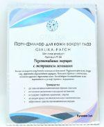 Патч-филлер разглаживающий морщины с экстрактом женьшеня GIALIKA-PATCH Р105