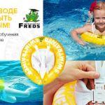 Круг для обучения плаванию Swimtrainer. Самые популярные в мире надувные круги Swimtrainer. Грамотная трех-этапная методика обучения плаванию детей от 3 мес. до 8 лет от FREDS SWIM ACADEMY (Германия). Лучший тренажер и мамин помощник для безопасности малыша на большой воде. Гарантия 6 мес!