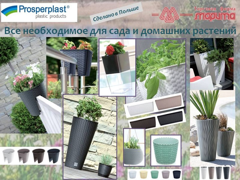 """Польский производитель пластиковых кашпо и горшков для цветов - это изысканный дизайн и долговечность при умеренныъ ценах. Компания """"Марита"""" предлагает своим клиентам уникальную выборку этих товаров, наиболее востребованную у наших покупателей."""