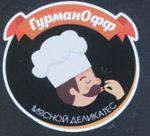 мясные деликатесыТМ ГурманОфф
