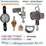 диамометры, тензометры, граммометры, весы