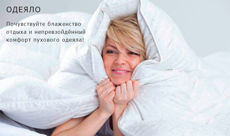 Подушки и одеяла с пухо-перовым наполнителем
