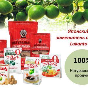 Японский натуральный заменитель сахара Lakanto. Подробнее с нашими товарами можно ознакомится на нашем сайте