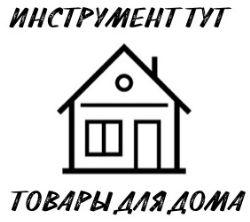 Инструмент ТУТ — товары для дома оптом