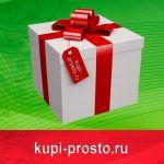 Интернет-магазин Kupi-prosto со складским остатком