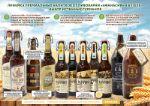 оптовая торговля пивом, дистрибьютор завода Афанасий