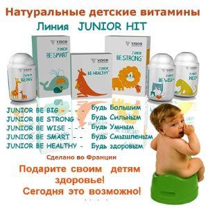 Юниор Нео Vision натуральные витамины - Восполняет детский организм недостающи ми, необходимыми витаминами и минералами для полноценного, сбалансированного питания и роста детей. Повышает сопротивляемость к инфекционным заболеваниям.  Восстанавливает и нормализует иммунную систему. Регулирует и укрепляет нервную систему. Гармонизирует физическое и умственное развитие ребенка. Способствует развитию творческого потенциала и генетически заложенного таланта.  Улучшает обмен веществ, предотвращает развитие диабета.  Эффективен при аллергии, дисбактериозах, диатезах, острых кишечных инфекции ( дизентирия, салмонелез, стафилококовые инфекции и т.д.) Профилактика и лечение  анемии, острых и хронических заболеваниях дыхательных путей, желудочно-кишечного тракта, кожных заболеваний, патологий нервной системы. Результативен при заикании и инурезе. Повышает гемоглобин. Рекомендуется для предупреждения кариеса зубов. Рекомендуется беременным, кормящим женщинам и пожилым людям. Эффективен при лечении бесплодия. Производство Франция. Смотреть Подробности и заказ с доставкой по всей России на сайте