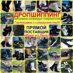 женская и детская обувь