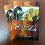 Захватывающая история от Ольги Валентеевой