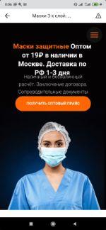 Маски медицинские трехслойные оптом от 100 шт.