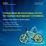 велосипеды BMW на литых дисках оптом