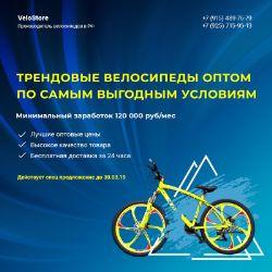 Velo Store — велосипеды BMW на литых дисках оптом
