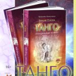 """""""Танго - натуральный хозяин"""" - для тех, кто любит погорячее"""