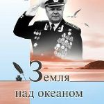 """Книга-биография о Евгении Сигареве """"Земля над океаном"""""""