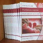 Представляем новую книгу Александра Иванихина