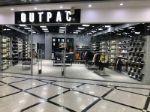 мультибрендовый магазин спортивной одежды и обуви