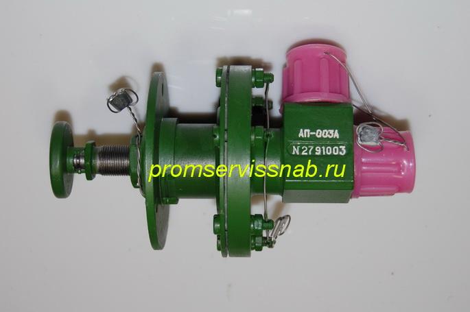 Клапан предохранительный АП-003А