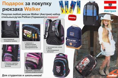 Подарок за покупку рюкзака Walker в сети магазинов «Алекс»!