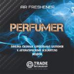 парфюмированная бытовая химия корейского производства