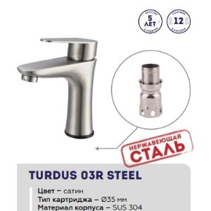 Смеситель для кухни TURDUS серия steel 03K
