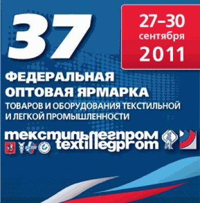 Выставка ТекстильЛегПром