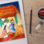 """""""История Есфири"""" в стихах и прозе"""