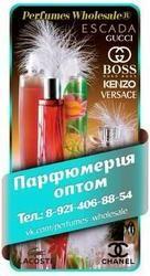 парфюмерия мировых брендов оптом