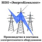 ЭнергоКомплект — производство энергетического и электротехнического оборудования