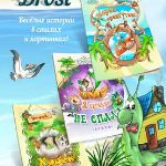 Книги для детей от автора Drost