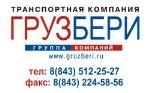 ГК Грузбери — доставка сборных грузов от 1кг до 20т
