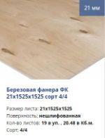 Фанера березоваяФК 21х1525x1525 СОРТ 4/4 нешлифованная оптом с доставкой от производителя