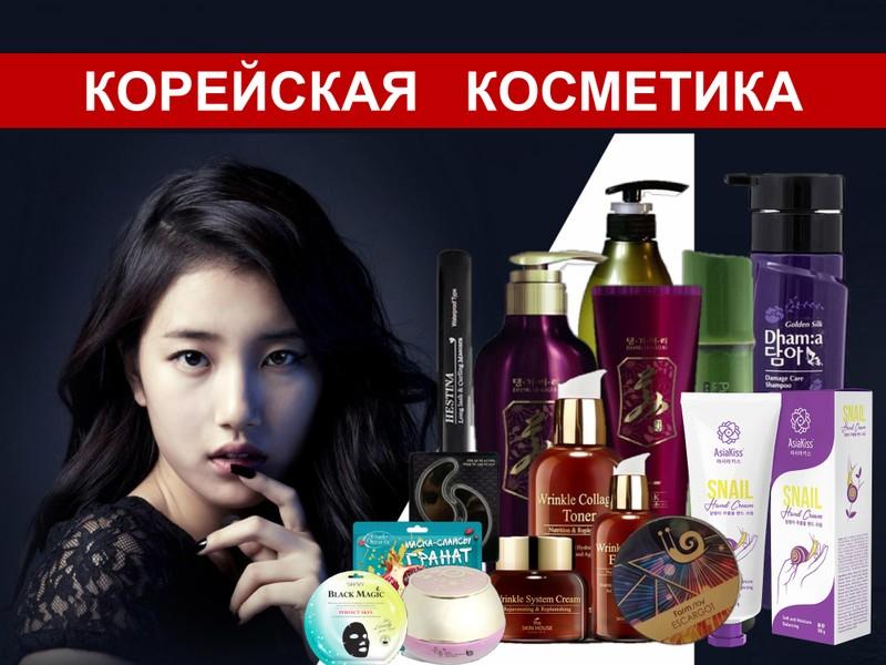 Корейская косметика Подробнее с нашими товарами можно ознакомится на нашем сайте